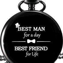 Подарок для жениха, черные карманные часы, подарок для лучшего мужчины, свадебные подарки и подарки для жениха