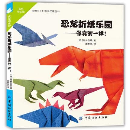 Hand-made Dinosaur Origami Book / Children Kids DIY Puzzle Game Thinking Training Focus Origami Textbook