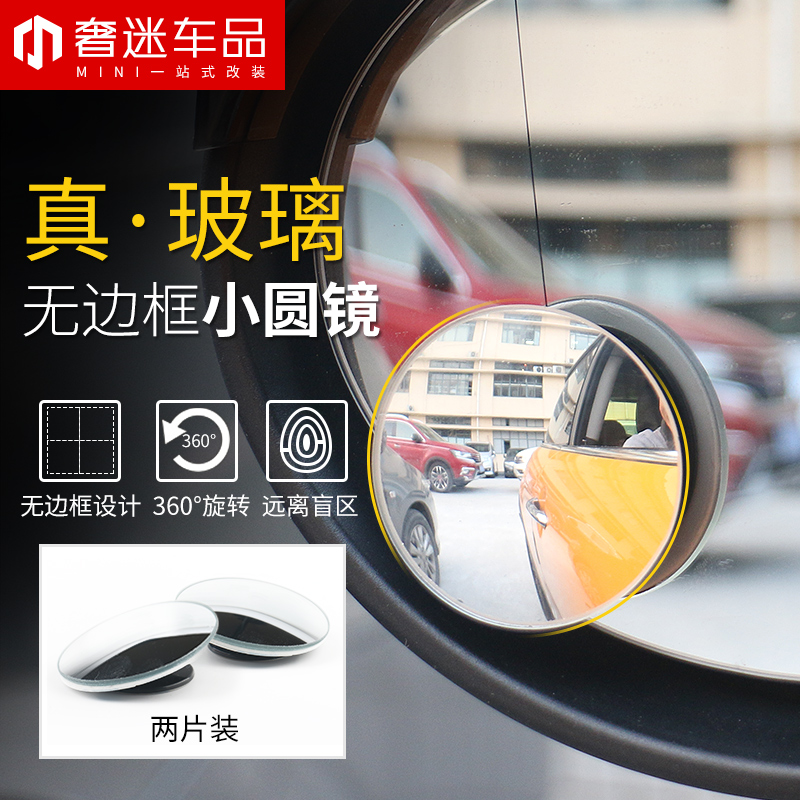 2pcs Car rearview mirror small round mirror Reversing aid 360 degree HD Adjustable frameless Wide-angle auxiliary mirror Blind