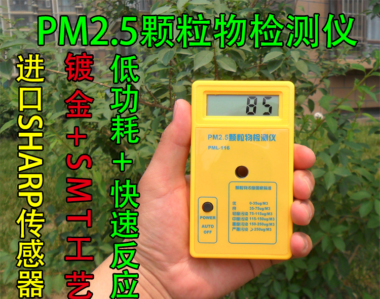 PM2.5 Detector Fog and Haze Detector, Air Quality Detector, Dust Tester, Haze, PM2.5 цены
