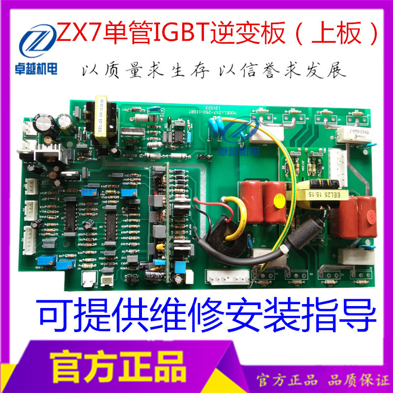 ZX7250 315 Inverter Welding Machine Upper Plate Welder Inverter Plate IGTB Single Pipe Welder Power BoardZX7250 315 Inverter Welding Machine Upper Plate Welder Inverter Plate IGTB Single Pipe Welder Power Board