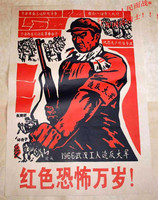 Chinese Cultural Revolution collection communism propaganda Poster Home  Wall Chart Paper old Poster old 1976  poster034