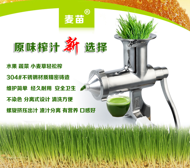 Brand New Wheat Grass Juice Extractor HIGH Juice Yield Leafy Vegetables Squeezer Juicer Hand Crank wheat breeding for rust resistance