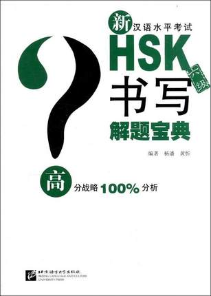 Problem-solving of New HSK Level 6 Writing (Chinese edition) writing guide to the new hsk level 6 chinese edition chinese paperback chinese language learner s