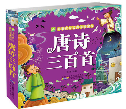 Chinese Mandarin Story Book Chinese Three Hundred Songs Book For Kids Children Students Learn Chinese Pin Yin Pinyin Hanzi