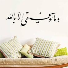 Arabic Calligraphy Wall Sticker Art Muslim Room Decoration Diy Vinyl Islamic Home Decal Removable Black