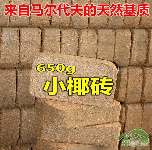 US $25 57 |Pure Organic aseptic brick coconut powder coco peat coir brick  peat nutrient 650G brick soil Orchid soil matrix high end pet pad-in Flower