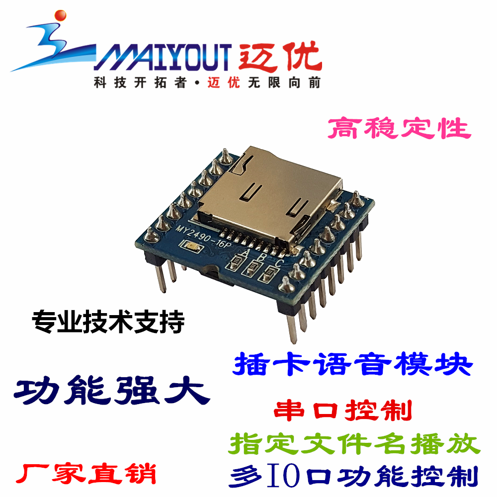 Serial Port Control Card MP3 Voice Module TF/ SD Card Music / Audio Playback Board Chip MY2490-16P