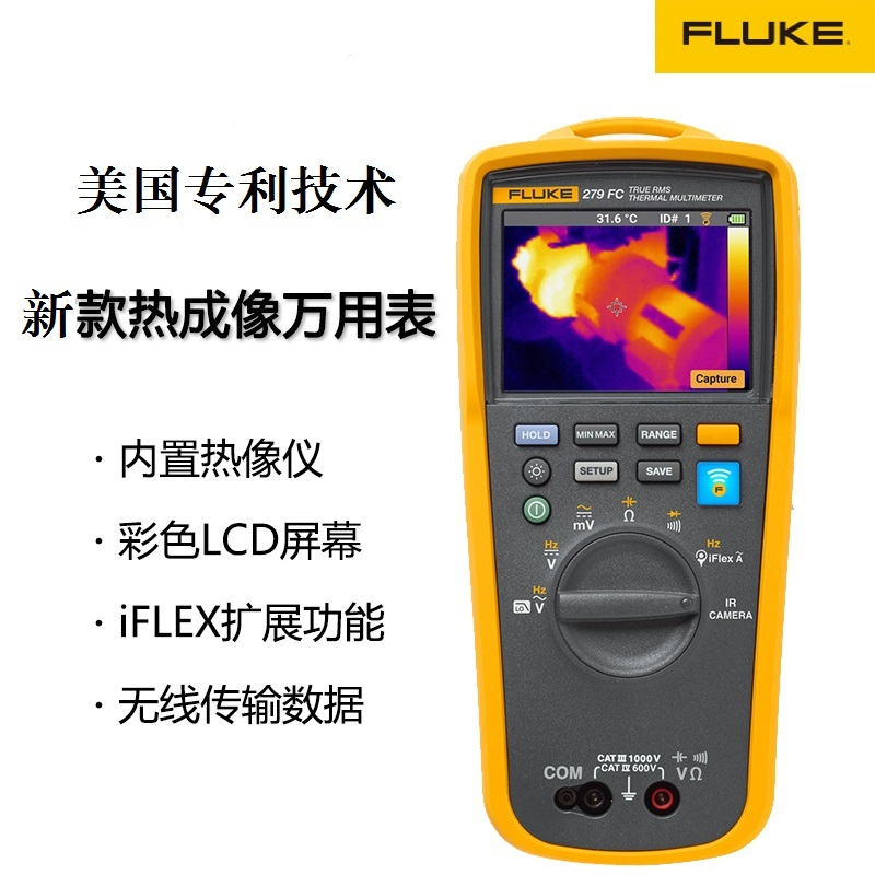 FLUKE 279FC imported high-precision multi-function infrared thermal imager digital multimeter [zob] hagrid imported ewt180d thermal