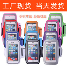 2018 New Sports Running Armband Bag Case Cover Running armband Universal Sport mobile phone Holder Outdoor Sport Phone Arm pou