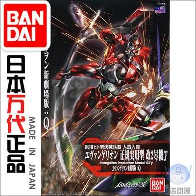 Gundam Модель HG EVANGELION EVA-01 EVA-02 Unchained мобильный костюм детские игрушки - Цвет: EVA 07