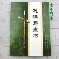 Chinese Calligraphy Book Shu Fa How to write Li Shu Official Script Mao Pi Zi 160pages 28*25cm