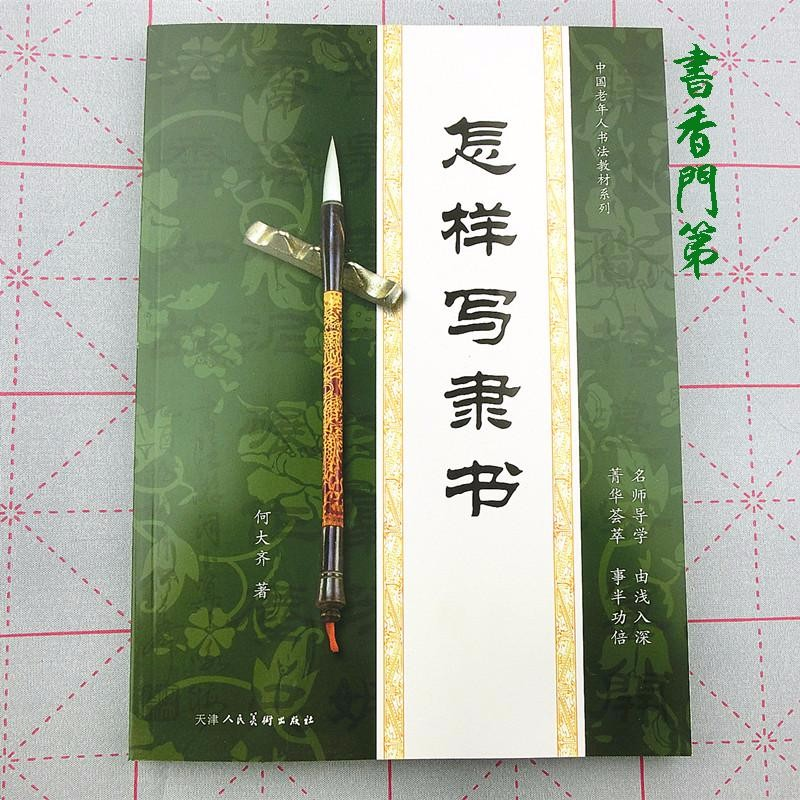 Chinese Calligraphy Book Shu Fa How to write Official Script Li Shu Mao Pi Zi 160pages 28*25cmChinese Calligraphy Book Shu Fa How to write Official Script Li Shu Mao Pi Zi 160pages 28*25cm