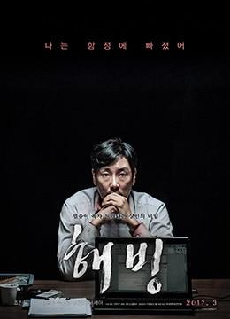 《解冻》2017年韩国犯罪,惊悚电影在线观看