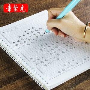 Image 2 - 1pcs חדש תסריט קבוע עט מחברת קליגרפיה סינית למבוגרים ילדי תרגילי עיסוק קליגרפיה ספר libros