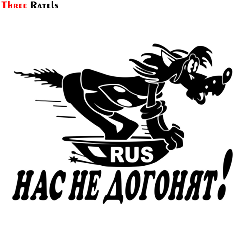 Three Ratels TZ-986# 14.6*20cm 1-3 pieces vinyl car sticker No one can catch up with us rus russia auto car stickers