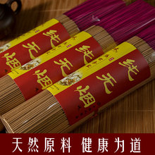 Natural smokeless stick incense tasteless environment sandalwood sticks incense buddha High quality and low price about 600g