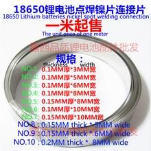 Никель батареи точечной сварки Никель с пересекающимися на аккумуляторная батарея разъема для 18650 батареи Никель из оцинкованной стали 0,1 мм толщиной 8 мм/10 мм