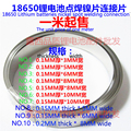 Nickel battery spot welding nickel crossing with battery connector 18650 batteries nickel plated steel 0.1 mm thick 8 mm / 10 mm