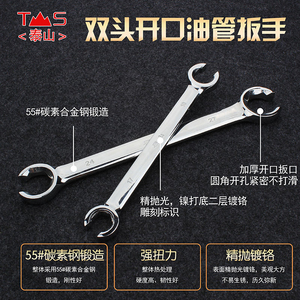 Image 2 - Flare Nut Wrench Set of Oil Pipe Spanner Kit