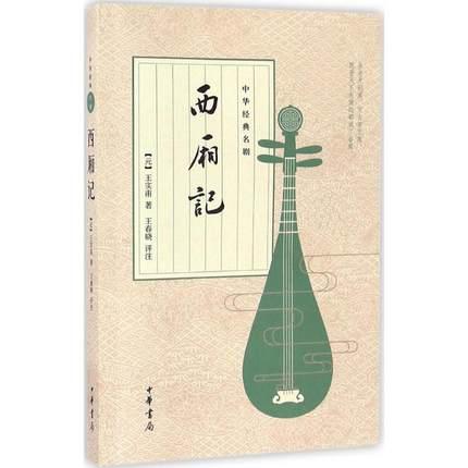 Chinese Classic Drama:xi Xiang Ji Chinese Classic Literature Book