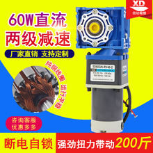 Two-stage DC worm gear self-locking geared motor 60W high torque positive and negative 24v speed control RV40 motor motor worm self locking 12v 24v dc deceleration motor 60w copper turbine shaft washing key slot