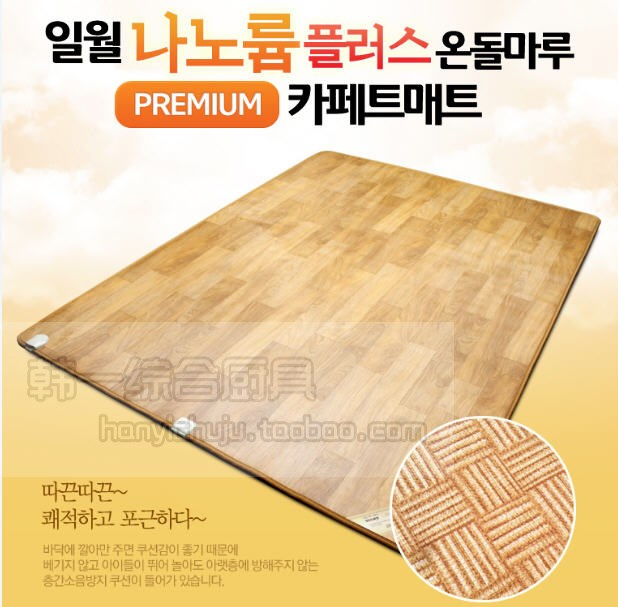 Warm Carpet Floor Mats