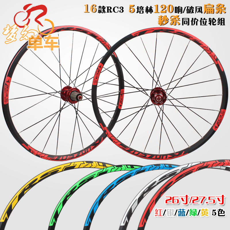 2016 RC3 26inch mountain bike bicycle front 2 rear <font><b>5</b></font> bearing japan hub super smooth flat <font><b>spokes</b></font> <font><b>wheel</b></font> wheelset 27.5inch Rim image