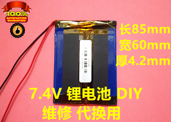 Large capacity lithium polymer battery 7.4V tablet computer built-in rechargeable lithium batteries 1200mAh double lithium batte