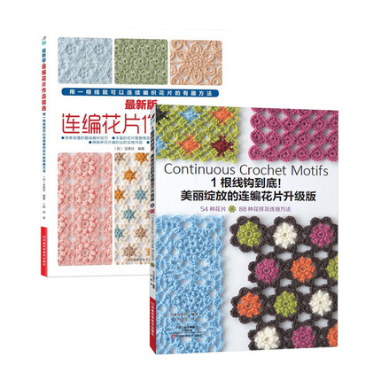 2pcs Beautiful blooms of mosaic flowers + floral flowers knitting Pattern Book Japanese knitting books Chinese version a collection of mosaic pieces knitting pattern book japanese knitting books chinese version