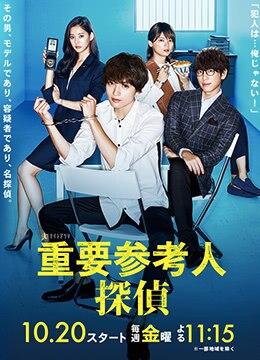 《重要证人侦探》2017年日本剧情,悬疑电视剧在线观看
