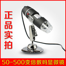 Sale 50-500X HD Digital USB microscope handheld magnifier usb microscope with  8 led light