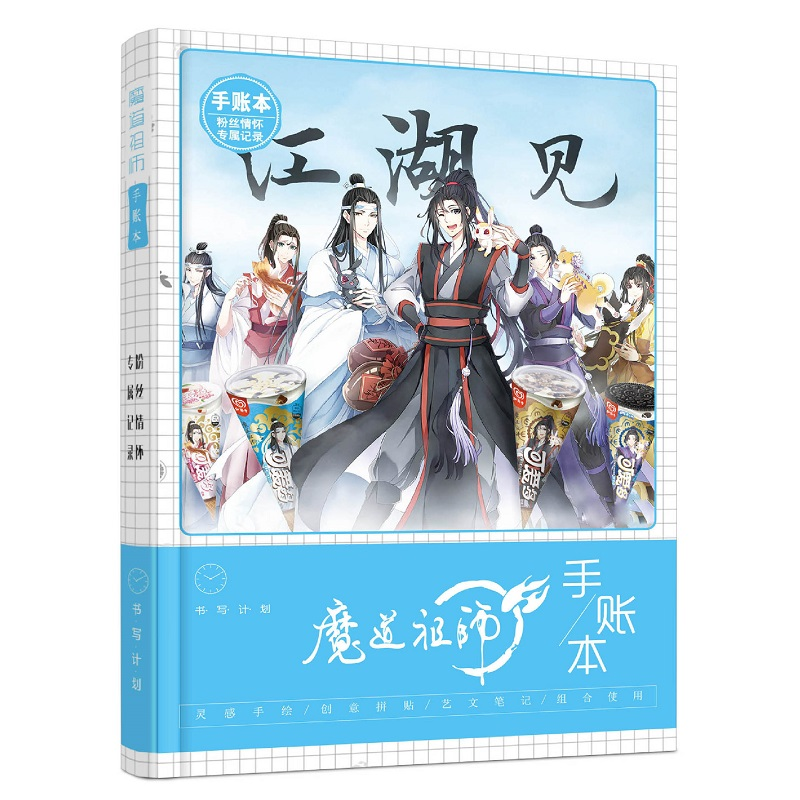 Chinese Anime Mo Dao Zu Shi Notebook Wei Wuxian Figure Pocketbook Diary Handbook Anime Around
