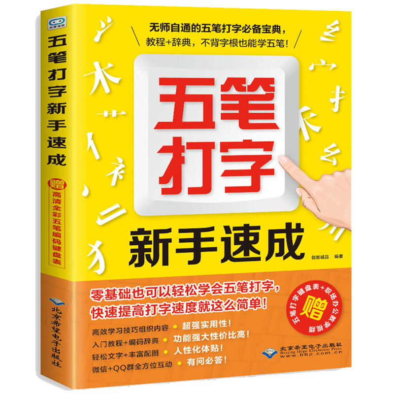New Chinese Computer Wubi Typing Books Practice And Learn The Five-stroke Input Method Tutorial Book For Adult