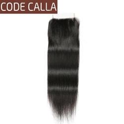 Код Калла Бразильский 4*4 топ синтетическое закрытие шнурка волос прямые Реми пряди человеческих волос для наращивания