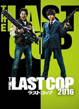 最后的警察