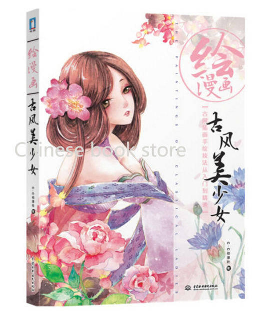 Chinese ancient style watercolor drawing book Comics illustration ...