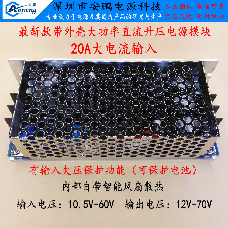 1200 W DC Boost Module De Charge avec Shell 12V24V36V48V Lieu à 24V36V48V60V
