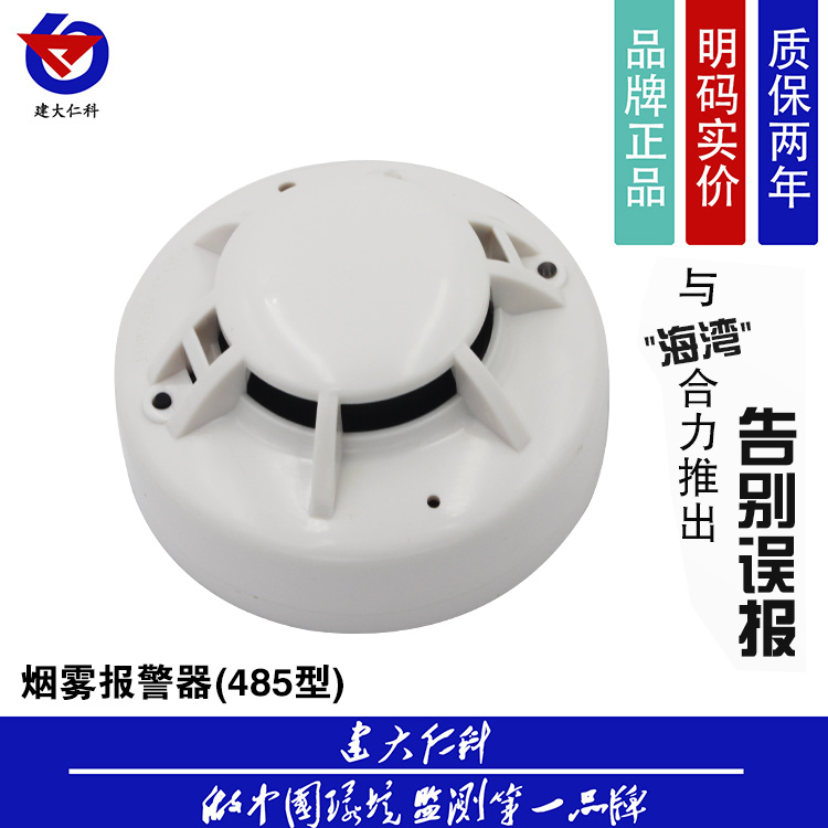 Networking Smoke Sense Collection Smoke Alarm Fire Detection RS485 Wide Voltage Two Development Modbus
