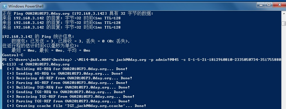 域渗透之IPC MS14068 Pth Ptt Ptk Kerberoating