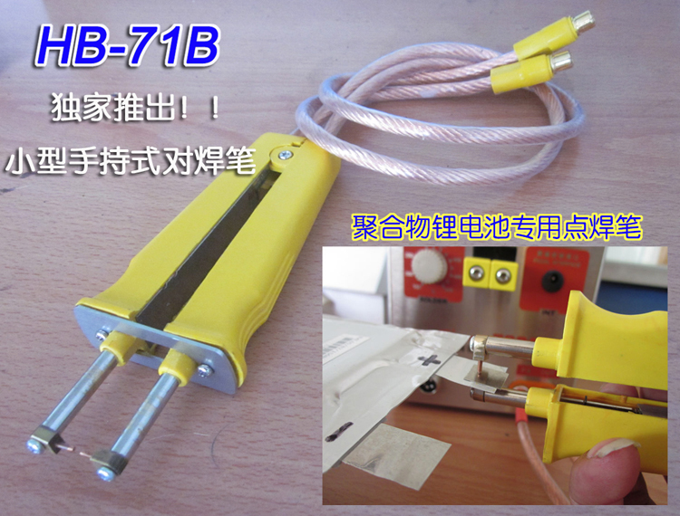 1pcs   pioneered small butt welding the battery spot welding of lithium iron phosphate battery assembly dedicated   709 a 0.2mm