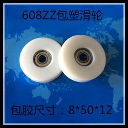8*50*12 мм посылка пластиковые подшипник шкива ролик POM встроенный 608 подшипники, диаметр 5 см без каблука колеса