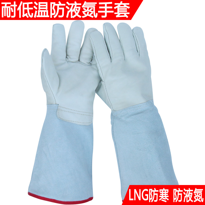 40CM anti- corrosion protective gloves LNG liquid nitrogen cryogenic freezing cold liquid oxygen and liquid ammonia ice gloves liquid nitrogen liquid ammonia antifreeze leather gloves lng filling stations low temperature ice cold water cold