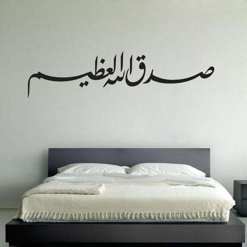 Bedroom Headboard Wall Sticker Islamic Muslim Calligraphy