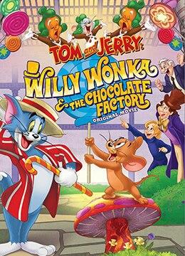 《猫和老鼠:查理和巧克力工厂》2017年美国喜剧,动画,冒险动漫在线观看