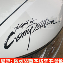 The speed and passion of creative personality STICKER Stickers car stickers