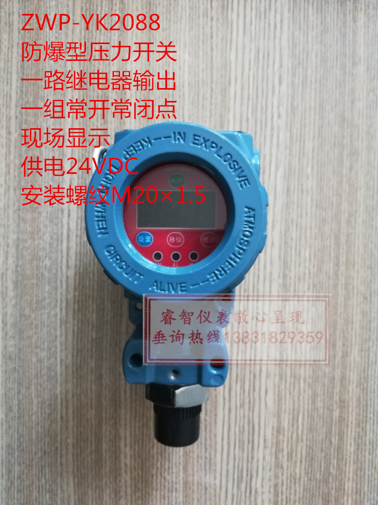 Pressure Controller of Explosion-proof Pressure Switch 2088 Gauge HeadPressure Controller of Explosion-proof Pressure Switch 2088 Gauge Head