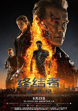 终结者5的海报