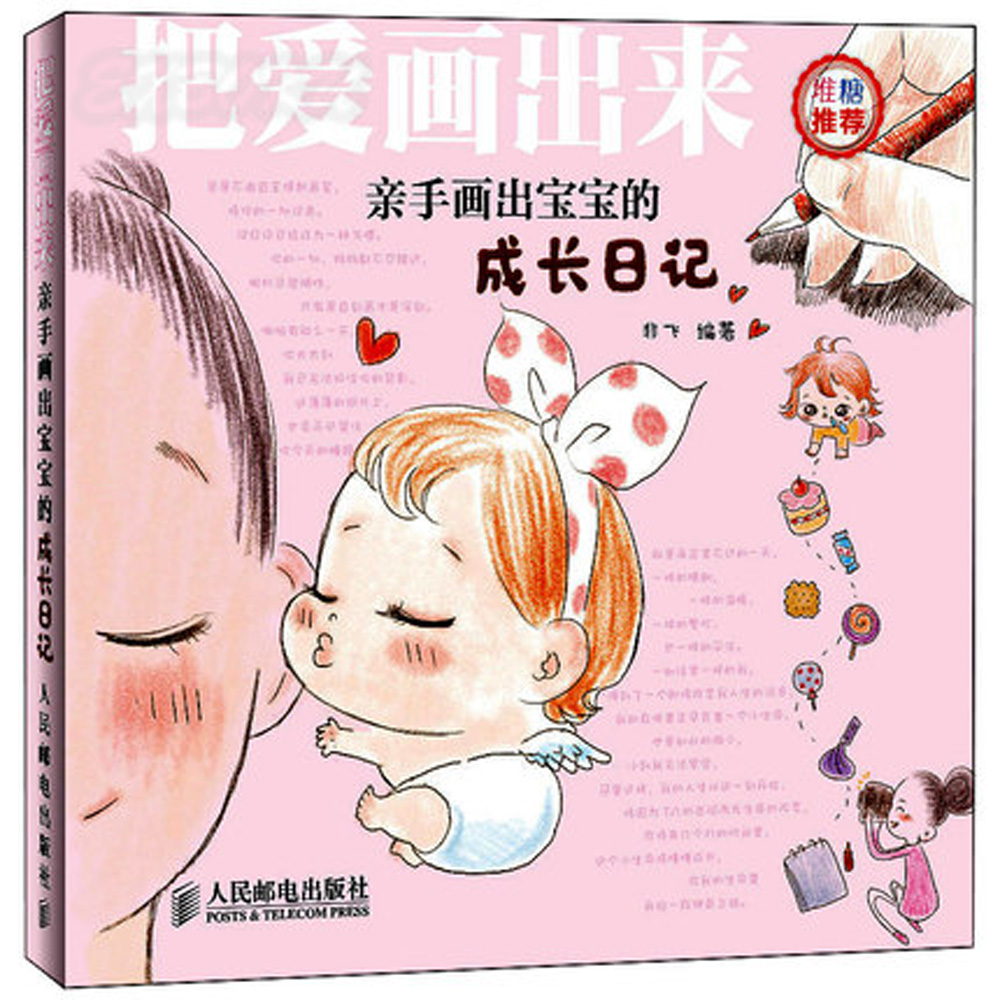 Lovey Baby Color Pen Pencil Painting Drawing Book for Pregnant woman Baby Children learn pen pencil painting before old my first watercolor pen book chinese color pen pencil drawing book