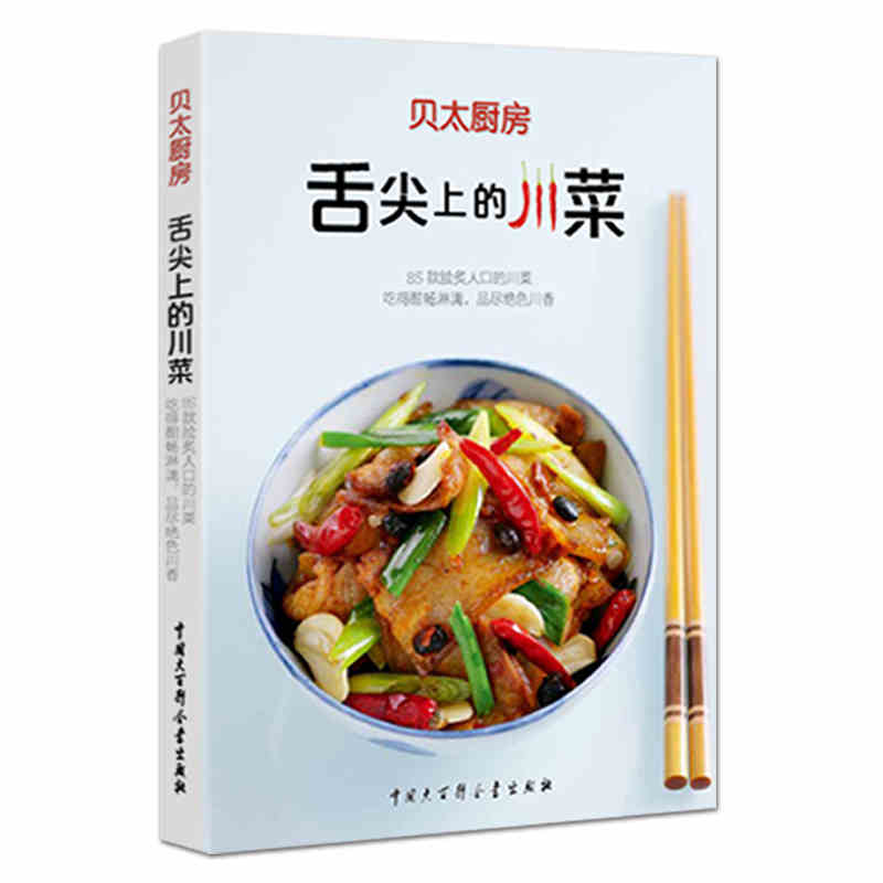 Chinese sichuang food dishes cooking book common recipes delicious Spicy chilli books image
